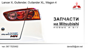 б.у запчасти MITSUBISHI  OUTLANDER XL,   LANCER X ,  OUTLANDER ,  WAGON4