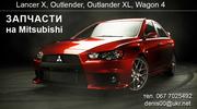 Запчасти б.у новые на Mitsubishi LANCER X,   OUTLANDER ,  OUTLANDER XL,  WAGON4  Киев